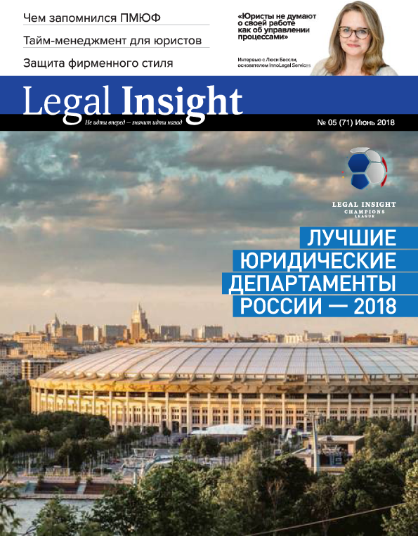 Наша философия Big Law, flexible firm-1